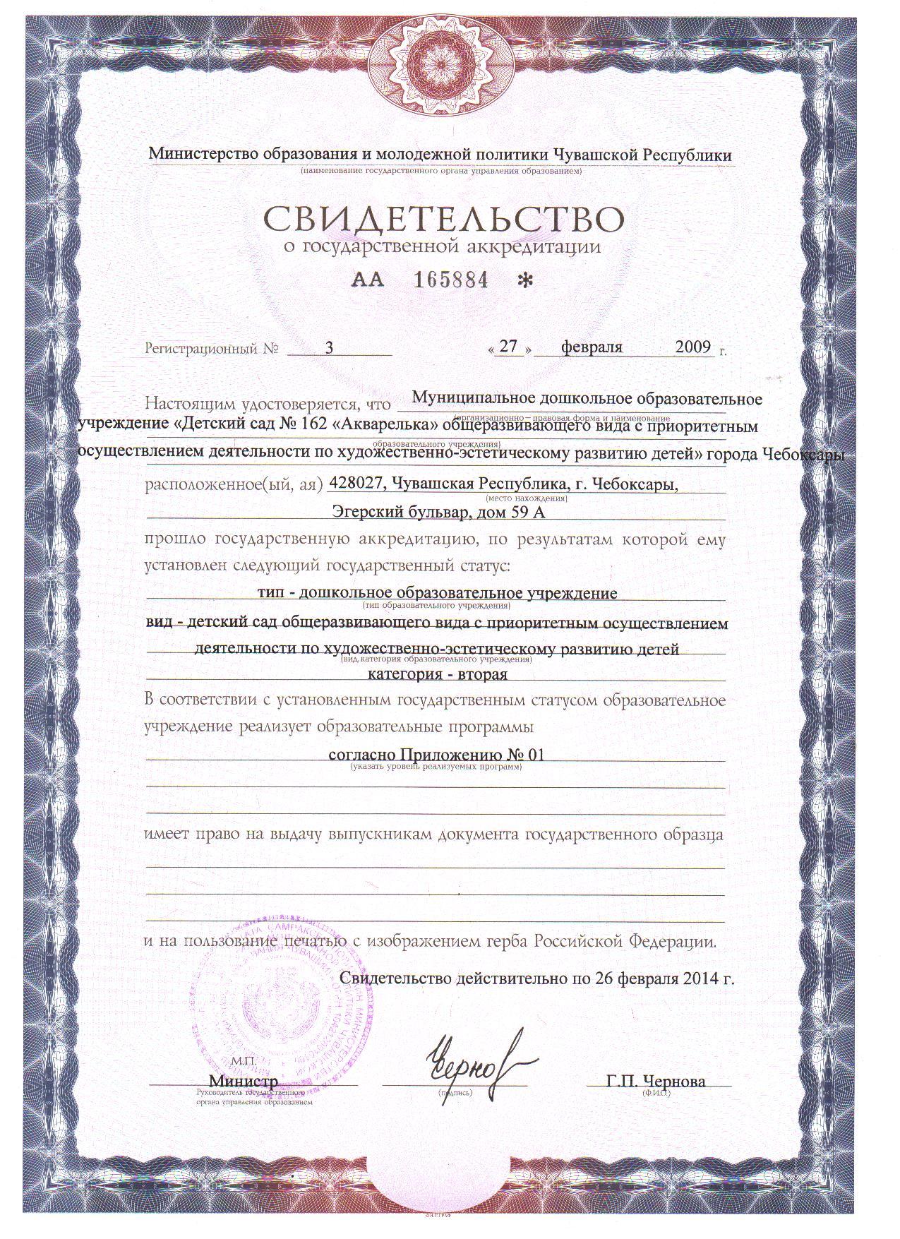 Заявление о принятии наследства - 85d28